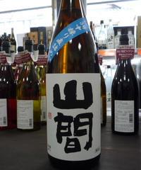 山間・仕込3号 特別純米酒 中採り直詰め無濾過生原酒 1800ml