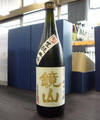 鏡山 純米生酛無垢 純米生原酒 720ml