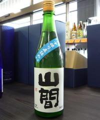 山間・雄町 中採り直詰め純米吟醸無濾過原酒 720ml