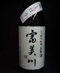 29BY 富美川・しぼりたて無濾過生原酒 1.8L