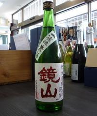 鏡山・雄町 特別純米無濾過生原酒 720ml