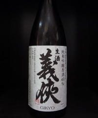 義侠・ 純米吟醸原酒40% 生酒 1.8L