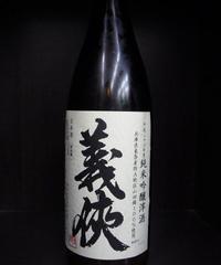 義侠・純米吟醸滓酒 1.8L