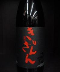 きりんざん・ブラックボトル 本醸造 1.8L