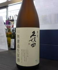 久保田 萬寿 無濾過生原酒 1830ml