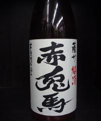 赤兎馬・梅酒 1.8L