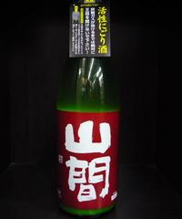 山間・仕込7号 純米大吟醸活性にごり酒 1.8L