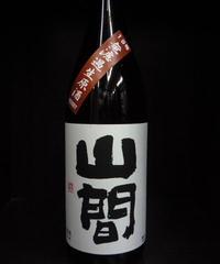 山間・26BY仕込み19号 特別純米無濾過生原酒 1.8L