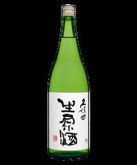 久保田・生原酒 1830ml