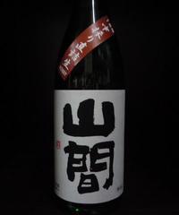 山間16号・純米吟醸中採り直詰め無濾過生原酒 1800ml
