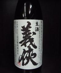 義侠・特別栽培米 純米生原酒60% 1.8L