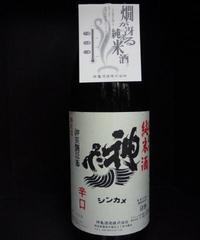 神亀・純米酒辛口 1.8L