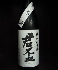 君盃・特別純米生原酒  1.8L