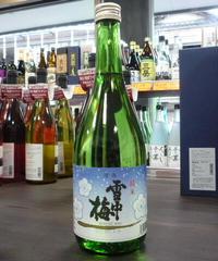 雪中梅・純米酒 720ml