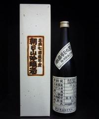 朝日山吟醸酒・平成7年酒造年度 720ml