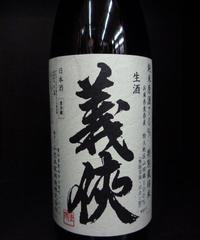義侠・特別栽培米 純米生原酒70% 720ml