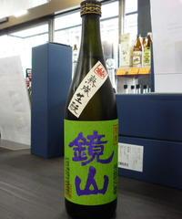 鏡山 純米熟成生酛原酒 720ml