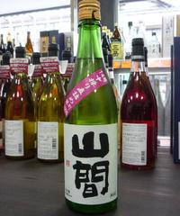 山間 雄町 中採り直詰め 純米吟醸無濾過原酒 720ml