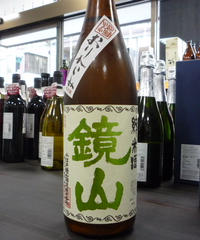 鏡山・おりがらみ純米 1.8L