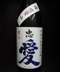 忠愛・播州愛山 中取り 純米大吟醸無濾過生原酒 1.8L