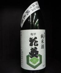 亀甲花菱・特別純米酒 寒仕込み手造り 1.8L