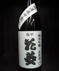 亀甲花菱・美山錦 純米吟醸生原酒 無濾過中取り 1.8L