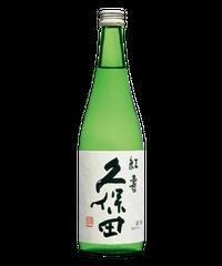 久保田・紅寿 純米吟醸 720ml