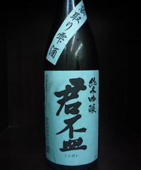 君盃・純米吟醸生原酒 袋取り雫酒 1.8L