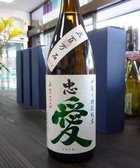 30BY忠愛・五百万石 中取り 特別純米無濾過生原酒 1.8L