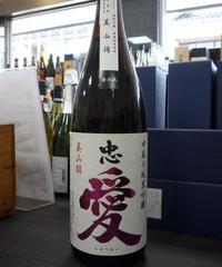 忠愛・美山錦 中取り 純米吟醸無濾過生原酒 1.8L