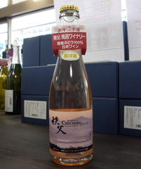兎田ワイン 秩父ロゼ2019にごり無濾過 ちちぶ山ルビー 375ml