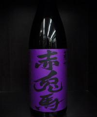 紫の赤兎馬25° 1.8L