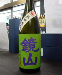 鏡山 純米熟成生酛原酒 1800ml