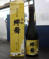 絆舞 令和 純米大吟醸 天明 500ml