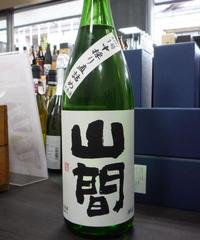 山間・仕込み1号純米吟醸中採り直詰め無濾過生原酒 1800ml