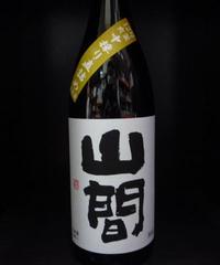 山間・特別純米酒 仕込み12号 中採り直詰め生 1800ml