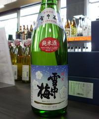 雪中梅・純米酒 1.8L
