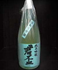 君盃・純米吟醸生原酒 袋取り雫酒 720ml