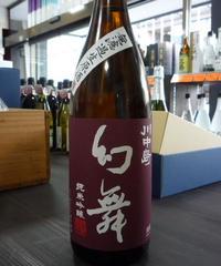 川中島幻舞・しぼりたて 純米吟醸無濾過生原酒 1.8L