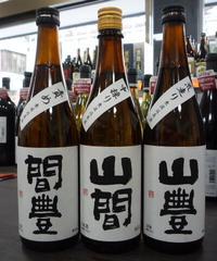 山間(やんま),山豊(やんぼう),間豊(まあぼう) 特別純米無濾過原酒 720ml  3本