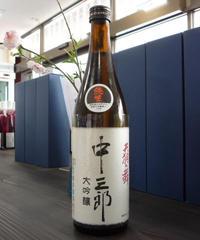 天狗舞・中三郎  大吟醸生酒 720ml