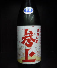 川中島・ただいま参上 特別純米無濾過生原酒 1.8L