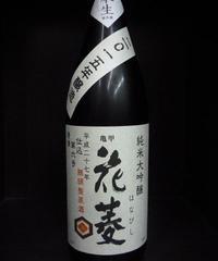 亀甲花菱・純米大吟醸 無調整原酒 1.8L