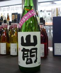 山間 雄町 中採り直詰め 純米吟醸無濾過原酒 1,8L
