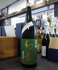 川中島幻舞・金紋錦 しぼりたて純米吟醸無濾過生原酒 1.8L