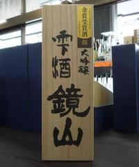 鏡山 金賞受賞酒 斗瓶取り雫酒 大吟醸 720ml
