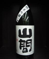 山間10号・中採り直詰め純米吟醸無濾過原酒 1.8L