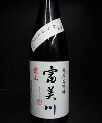 富美川・愛山 荒走り 純米大吟醸無濾過生原酒 720ml
