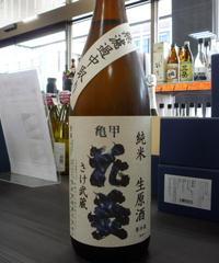 亀甲花菱・さけ武蔵 純米生原酒 無濾過中取り 1.8L