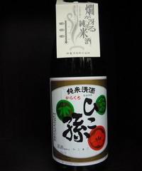 ひこ孫・純米酒 1.8L